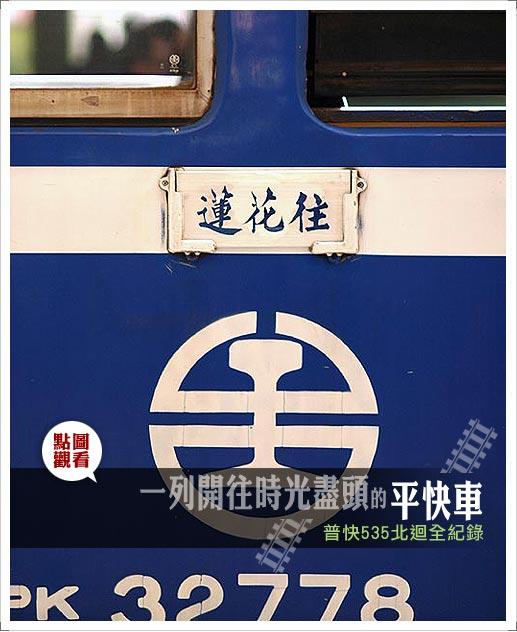 普快535北迴鐵路全記錄
